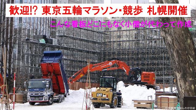 札幌雪まつり準備現場(撮影:筆者)