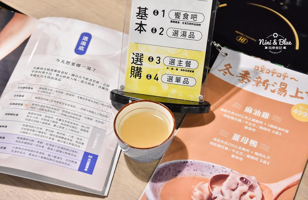 天圓地方鍋物 新天地火鍋 台中後火車站美食01