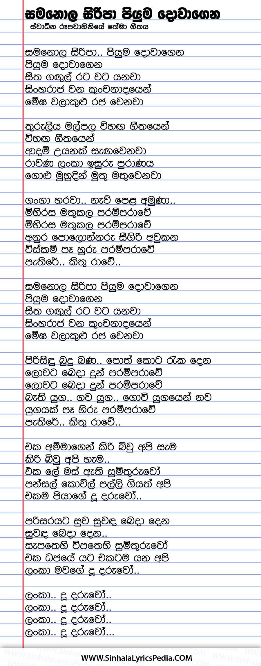 Samanola Siripa Piyuma Dowagena Song Lyrics