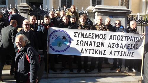 Συγκέντρωση διαμαρτυρίας στο ΣΤΕ