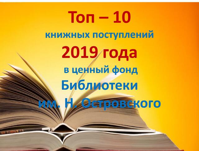 Топ10 2019