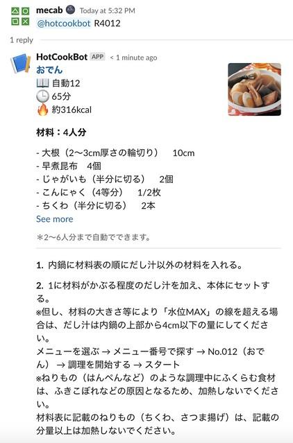 レシピ詳細表示の様子