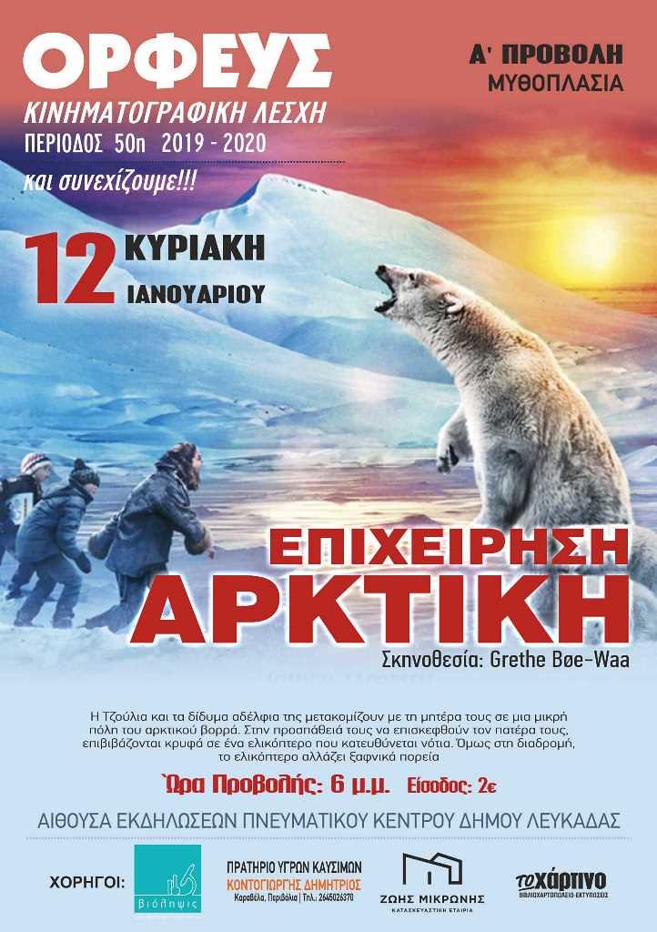 orfeas kinimatografiki lesxi poster tainias 2019