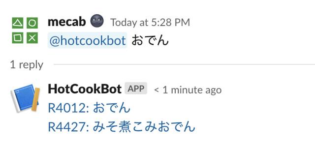 ホットクックのレシピを検索する Slack bot を作って、副産物としてホットクックレシピ検索ライブラリができた。