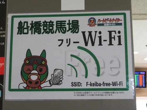 船橋競馬場のWi-Fiの案内