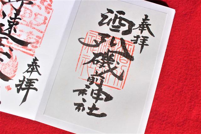 酒列磯前神社(茨城県)の御朱印