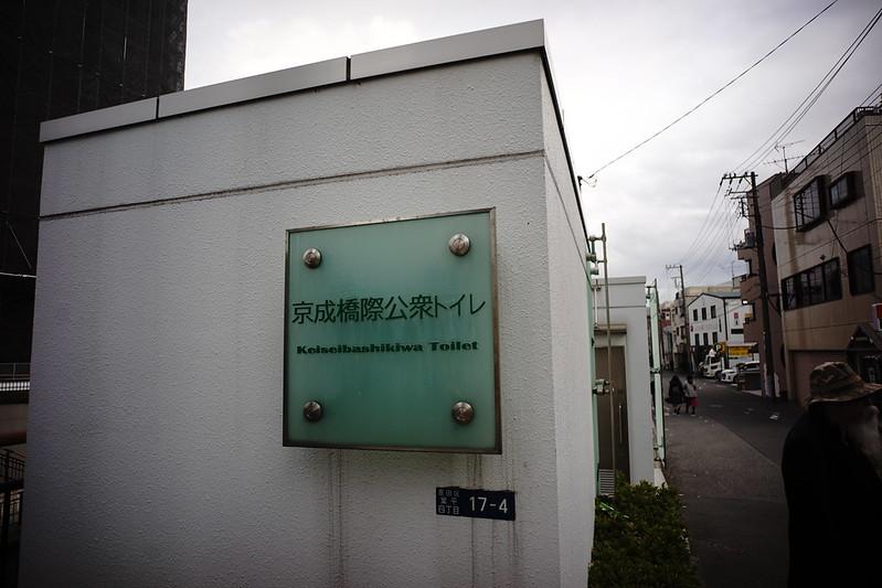 51 20200112チョートクブラぱち塾押上北十間川の京成橋際公衆トイレ