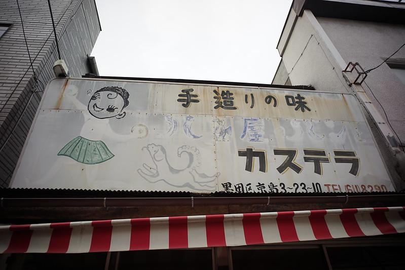 114 20200112チョートクブラぱち塾京島キラキラ橘商店街手作りの味カステラ