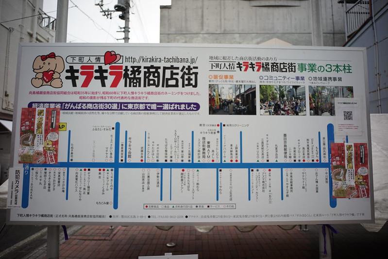 111 20200112チョートクブラぱち塾京島キラキラ橘商店街