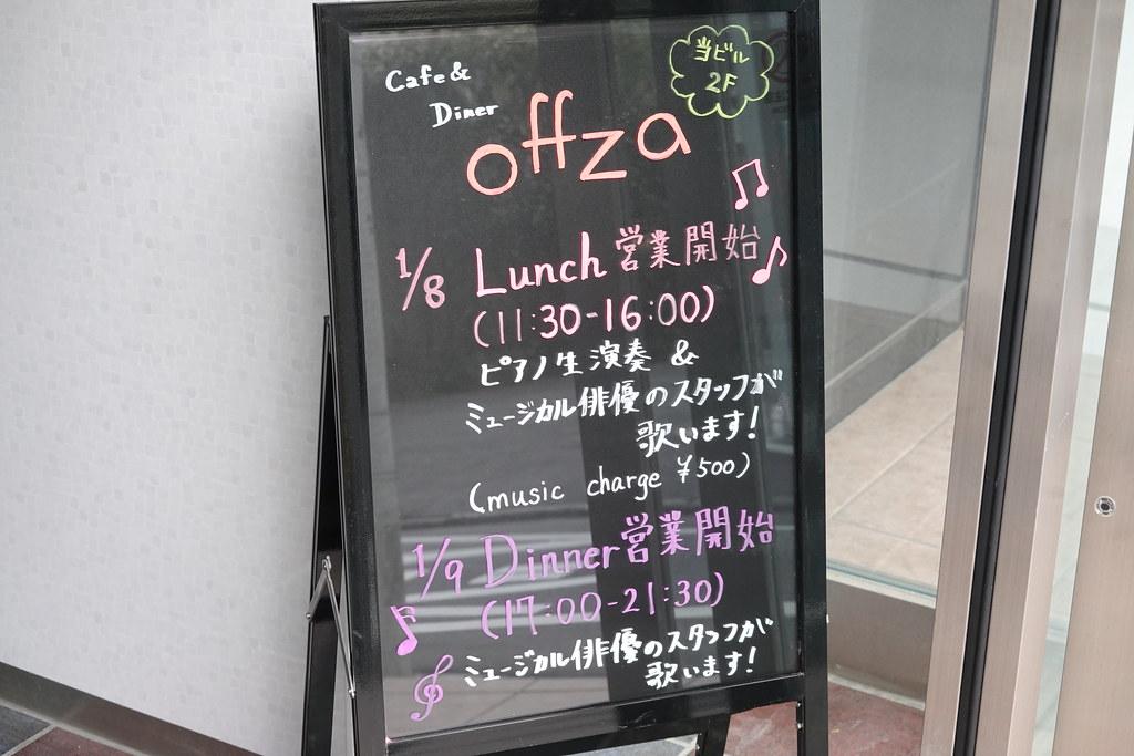 オフザ(椎名町)