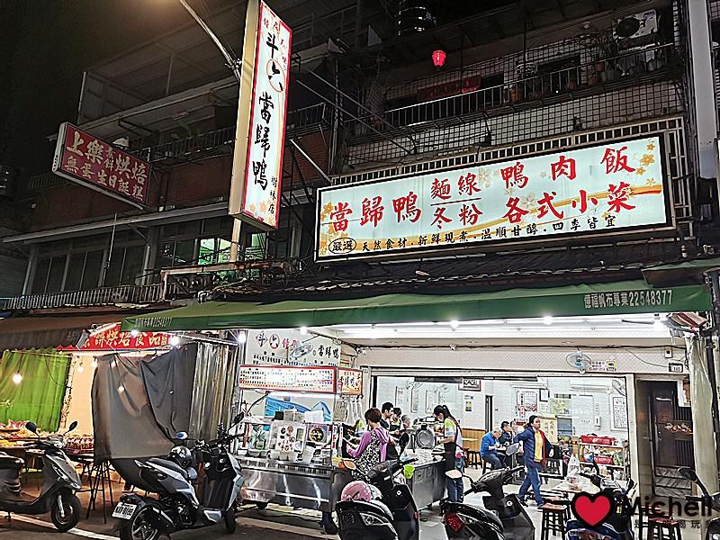 斗六當歸鴨-鐘及美味  樹林店