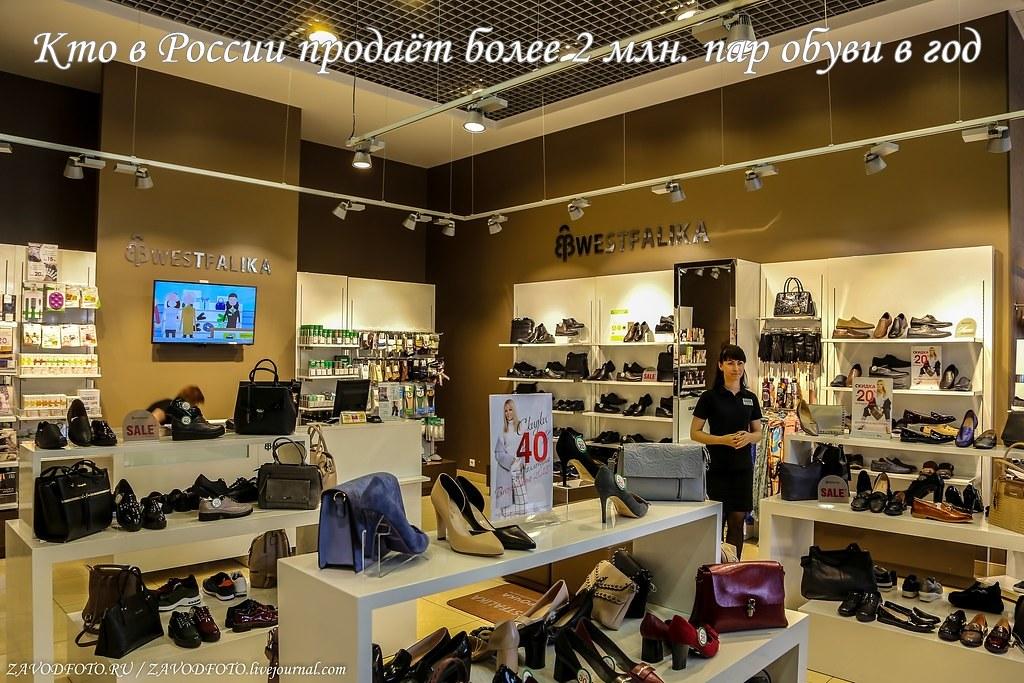 Кто в России продаёт более 2 млн. пар обуви в год