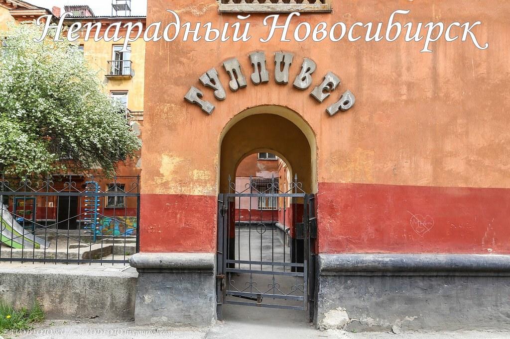 Непарадный Новосибирск