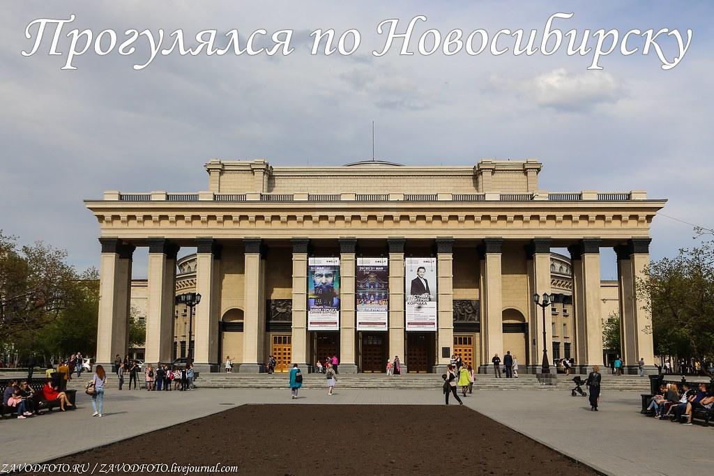 Прогулялся по Новосибирску