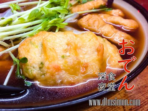 幸福關東煮