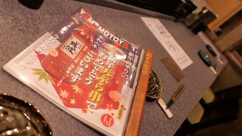 menu book 八重洲てん串山本家 36