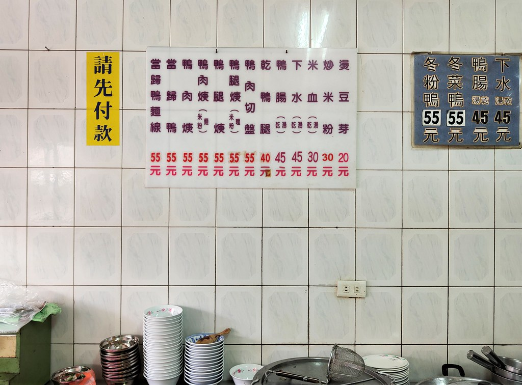 慶發鴨肉羹 (2)