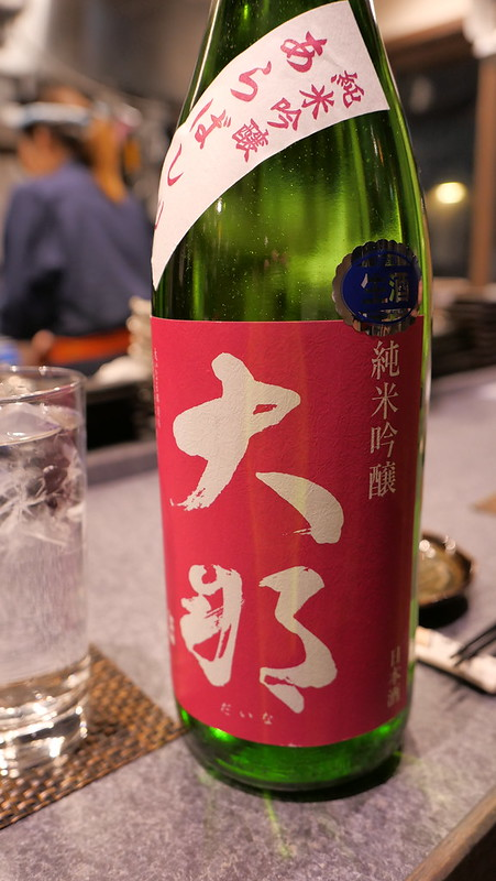 大那 純米吟醸 あらばしり 八重洲てん串山本家 29