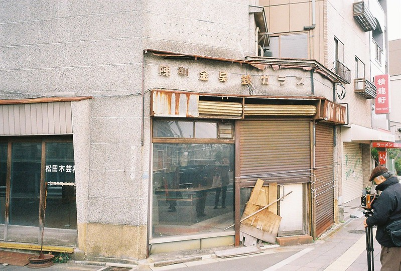 156 Ricoh GR1s+Kodak Ultramax400 20200112チョートクブラぱち塾押上松田木芸社