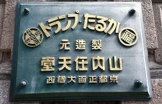 任粉朝聖筆記!創業地改建「任天堂舊本社旅館」預計 2021 年開放粉絲入住