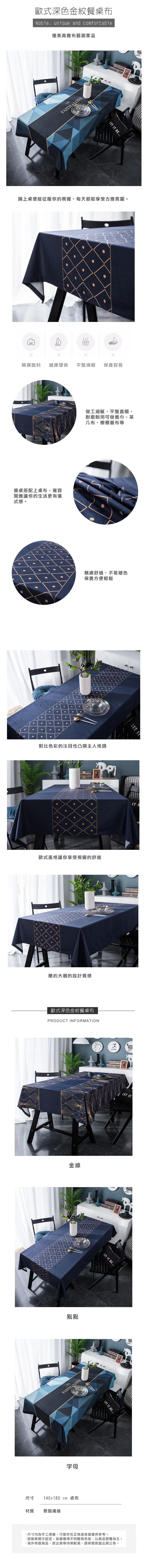 歐式深色金紋餐桌布