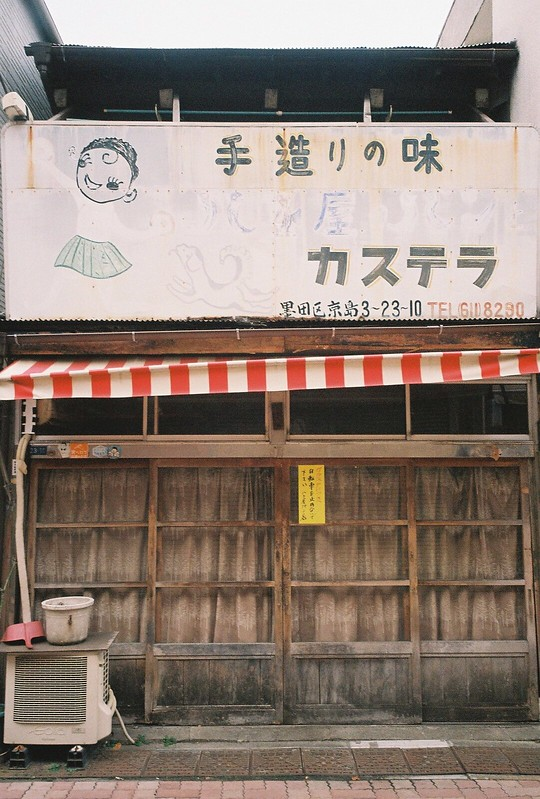 172 Ricoh GR1s+Kodak Ultramax400 20200112チョートクブラぱち塾京島キラキラ橘商店街手造りの味カステラ