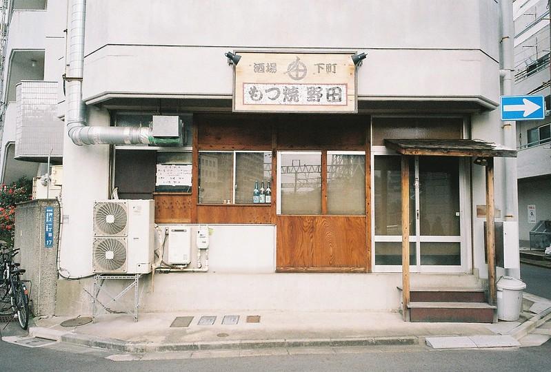 158 Ricoh GR1s+Kodak Ultramax400 20200112チョートクブラぱち塾押上もつ焼野田