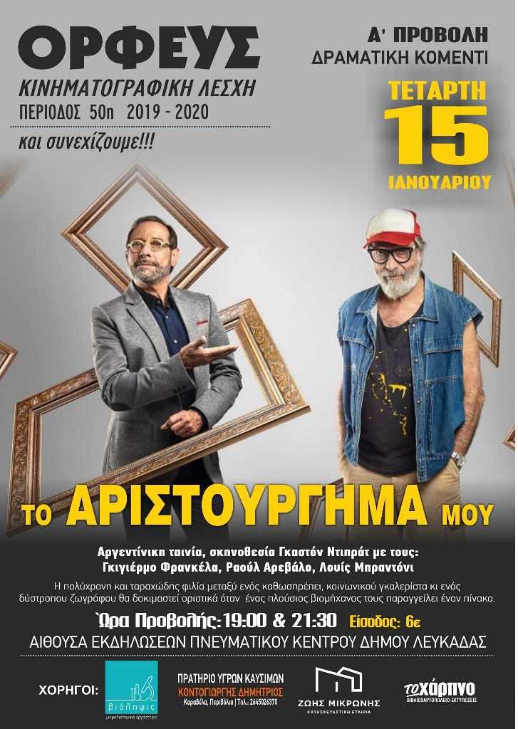 orfeas kinimatografiki lesxi poster tainias 2019 - Copy (1)
