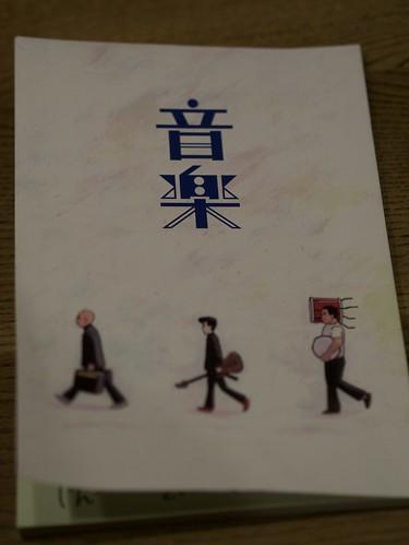 岩井澤健治アニメ映画『音楽』