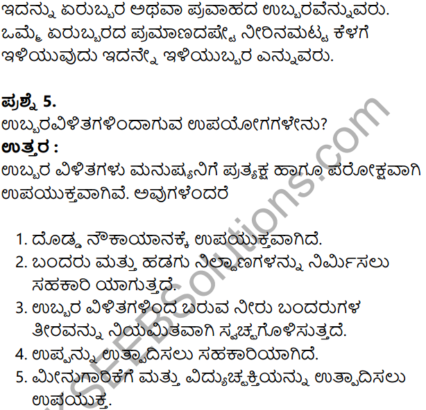 KSEEB Solutions for Class 8 Geography Chapter 4 Jalagola in Kannda 18