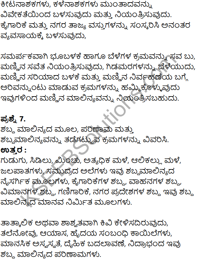 KSEEB Solutions for Class 8 Geography Chapter 5 Jivagola in Kannada 17