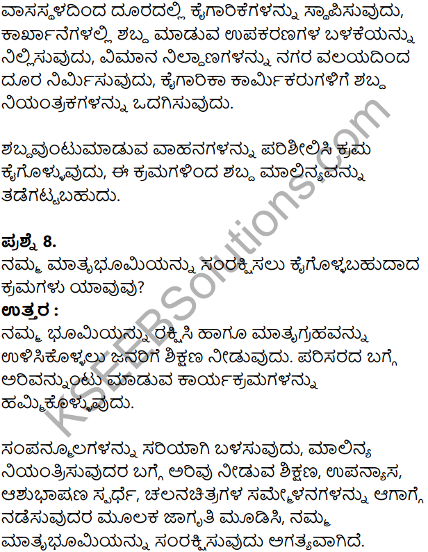 KSEEB Solutions for Class 8 Geography Chapter 5 Jivagola in Kannada 18