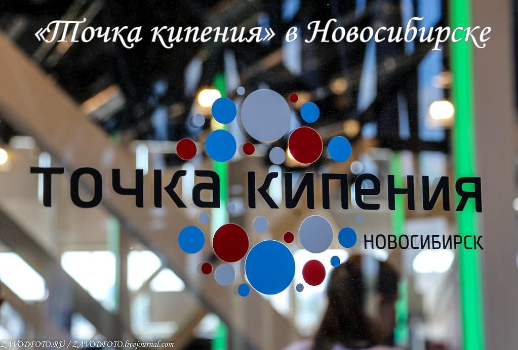 «Точка кипения» в Новосибирске