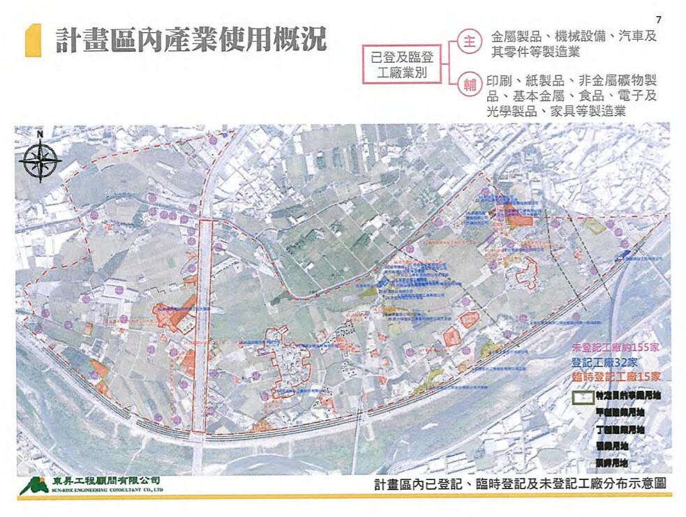 大里夏田產頁園區計畫區內有多處未登記工廠。擷取自環評書件