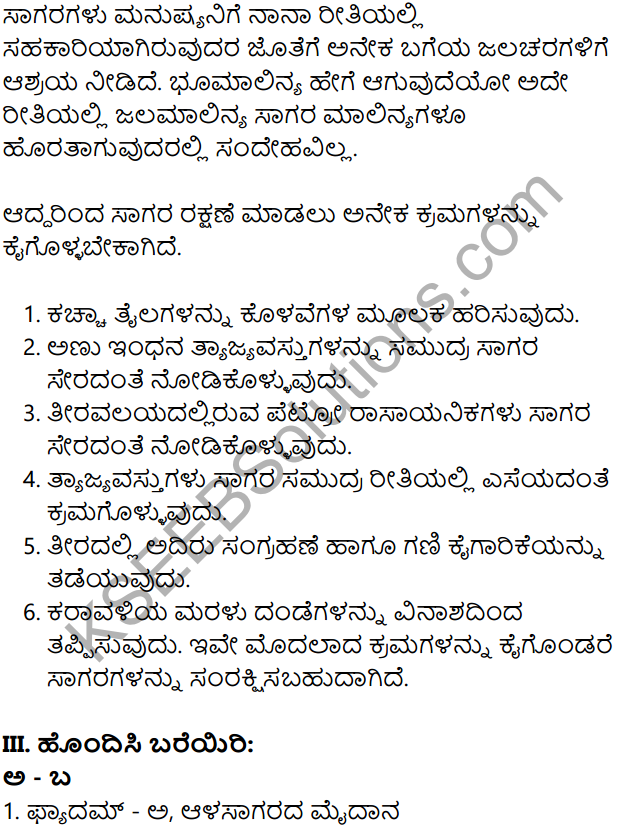 KSEEB Solutions for Class 8 Geography Chapter 4 Jalagola in Kannda 4