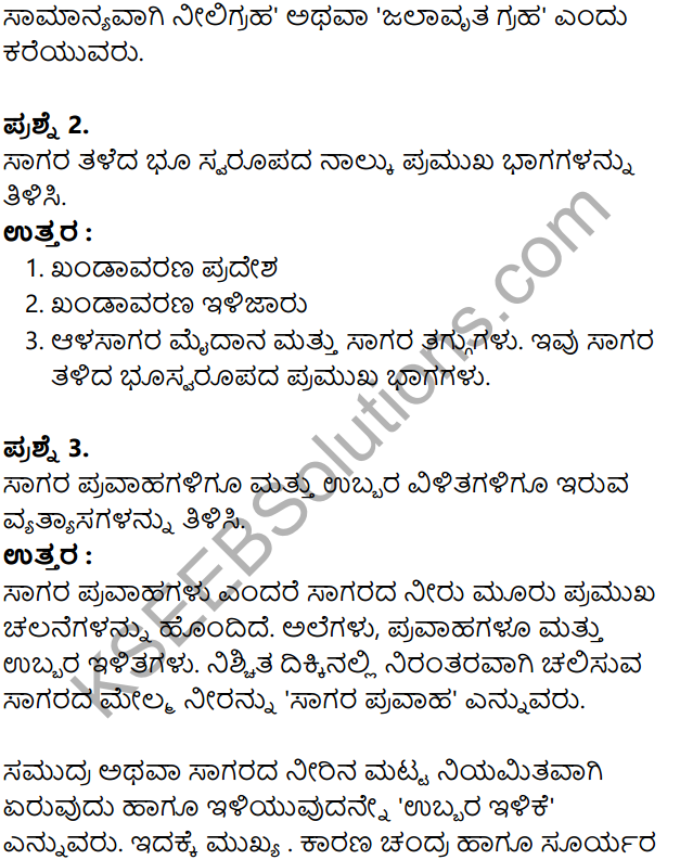 KSEEB Solutions for Class 8 Geography Chapter 4 Jalagola in Kannda 2