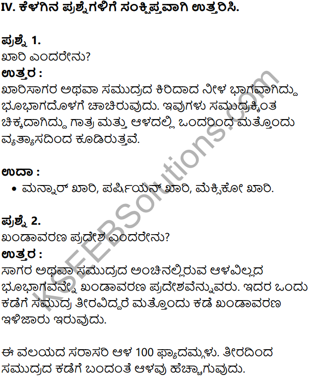 KSEEB Solutions for Class 8 Geography Chapter 4 Jalagola in Kannda 16