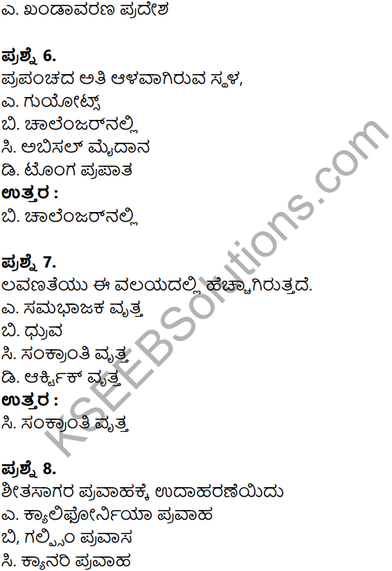 KSEEB Solutions for Class 8 Geography Chapter 4 Jalagola in Kannda 10