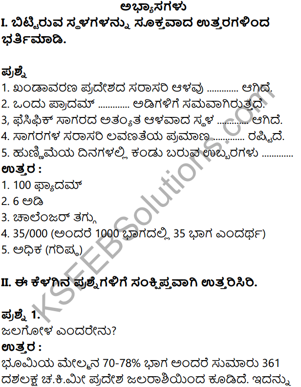 KSEEB Solutions for Class 8 Geography Chapter 4 Jalagola in Kannda 1