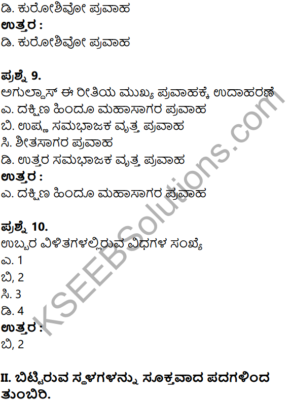 KSEEB Solutions for Class 8 Geography Chapter 4 Jalagola in Kannda 11