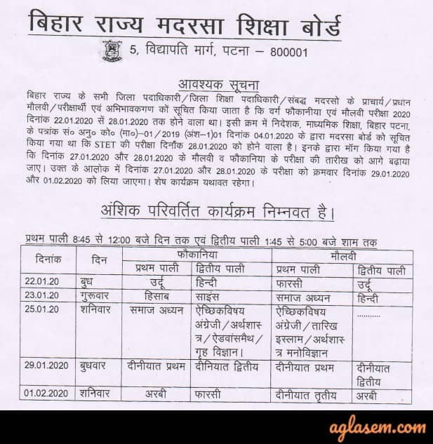 BSMEB Moulvi Exam Date 2020
