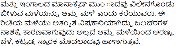 KSEEB Solutions for Class 8 Geography Chapter 5 Jivagola in Kannada 5