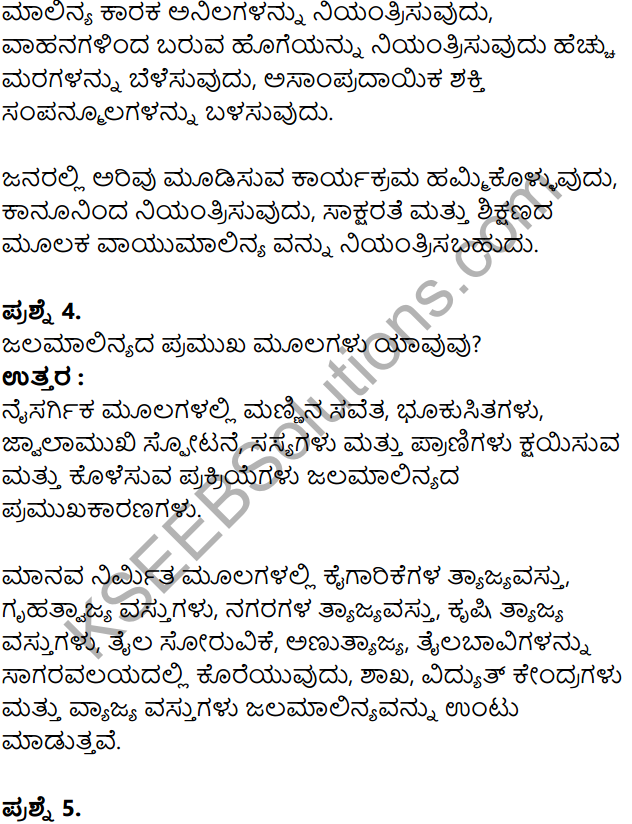 KSEEB Solutions for Class 8 Geography Chapter 5 Jivagola in Kannada 15