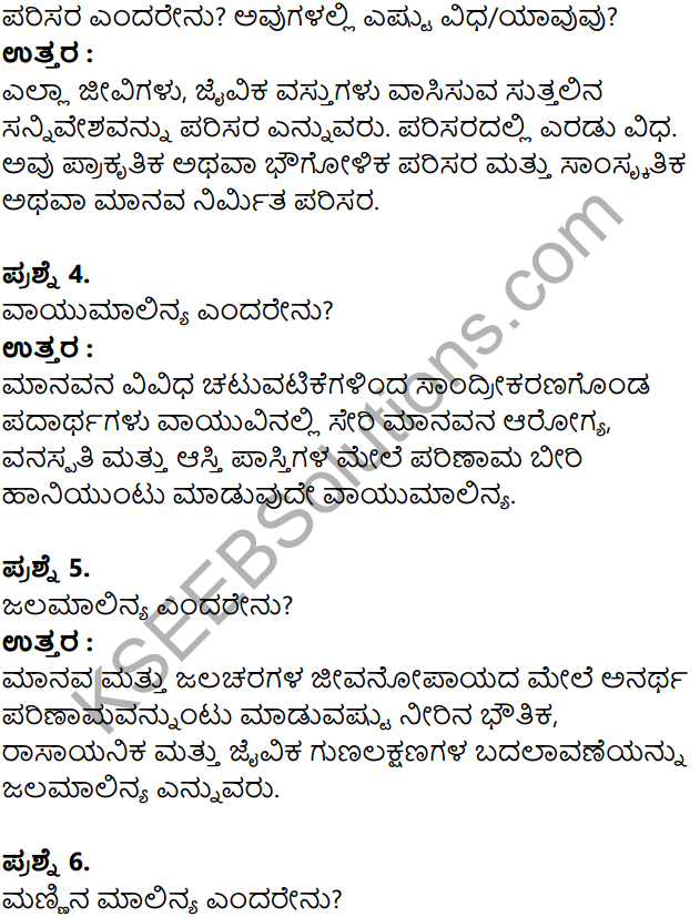 KSEEB Solutions for Class 8 Geography Chapter 5 Jivagola in Kannada 11
