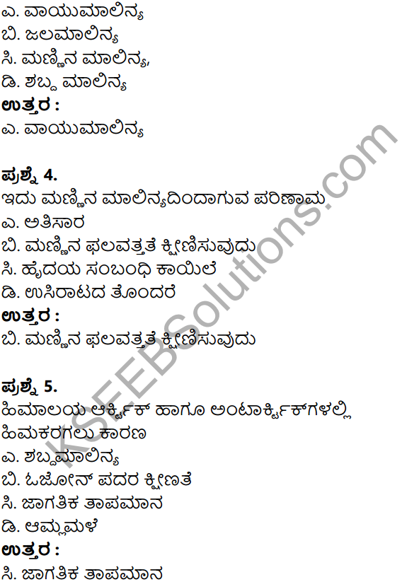 KSEEB Solutions for Class 8 Geography Chapter 5 Jivagola in Kannada 7