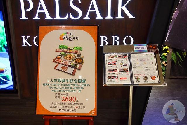 韓國八色烤肉