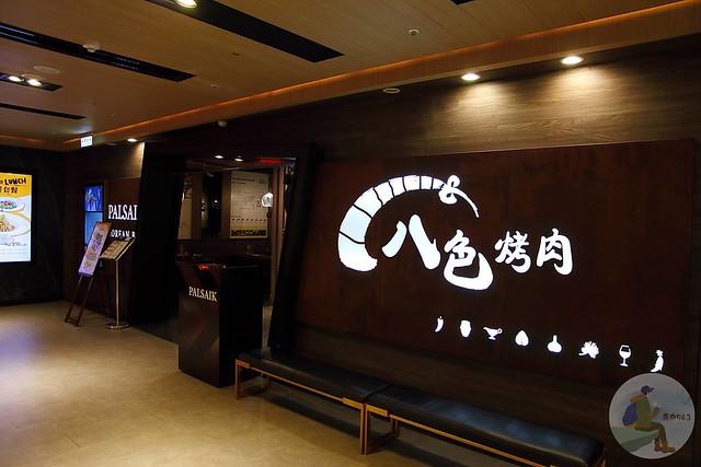 韓國第一品牌八色烤肉台中四號店 台灣也可以吃到八色烤肉 | 韓國烤肉推薦