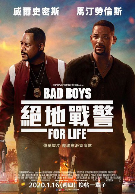 "The movie poster & stills of ""Bad boys for life"" will be launching on Jan 16, 2020 in Taiwan."