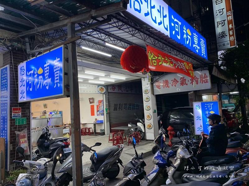 三重美食,台北,恰北北河粉專賣 @陳小可的吃喝玩樂