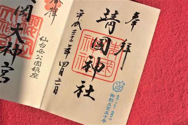 靖国神社 ご創立150年の御朱印